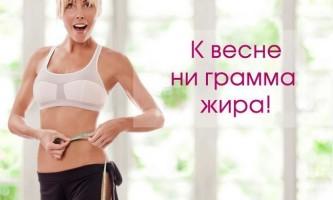 До весни ні грама жиру