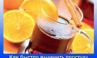 Як швидко вилікувати застуду