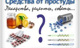 Кращі препарати від застуди